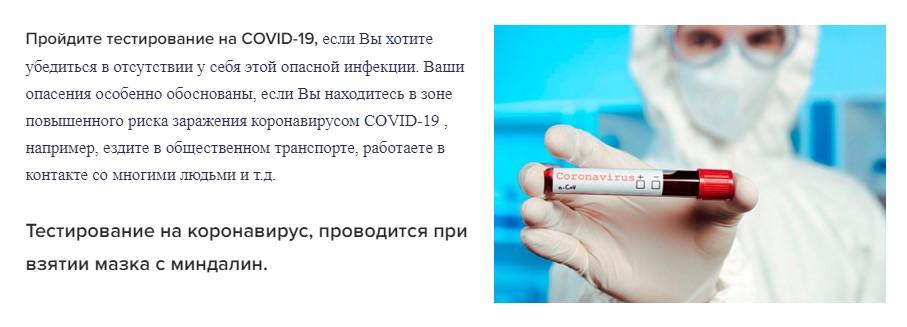 Кому нужно обязательно сделать тест на коронавирус