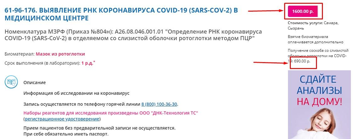 Стоимость теста на коронавирус в Самаре, Ситилаб