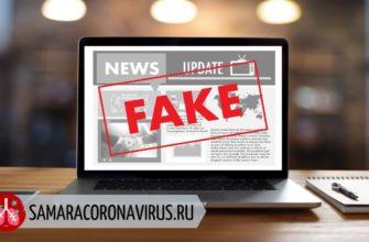 Фейковые новости о коронавирусе