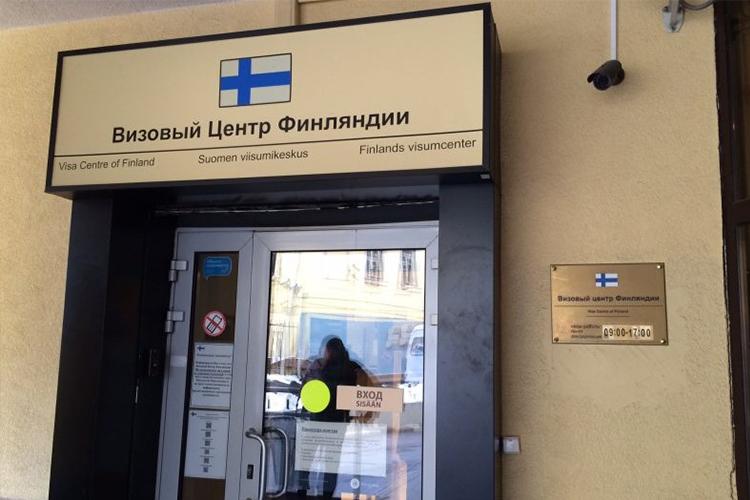 Предполагаемые даты открытия финского визового центра в Москве