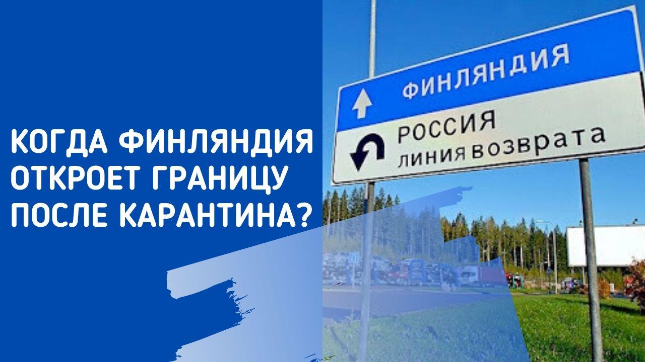 Когда Финляндия откроет границу с Россией в 2020 году после карантина - последние новости