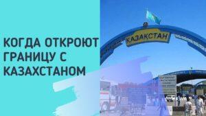 Когда откроют границы между Казахстаном и Россией в 2020 году: последние новости о карантине