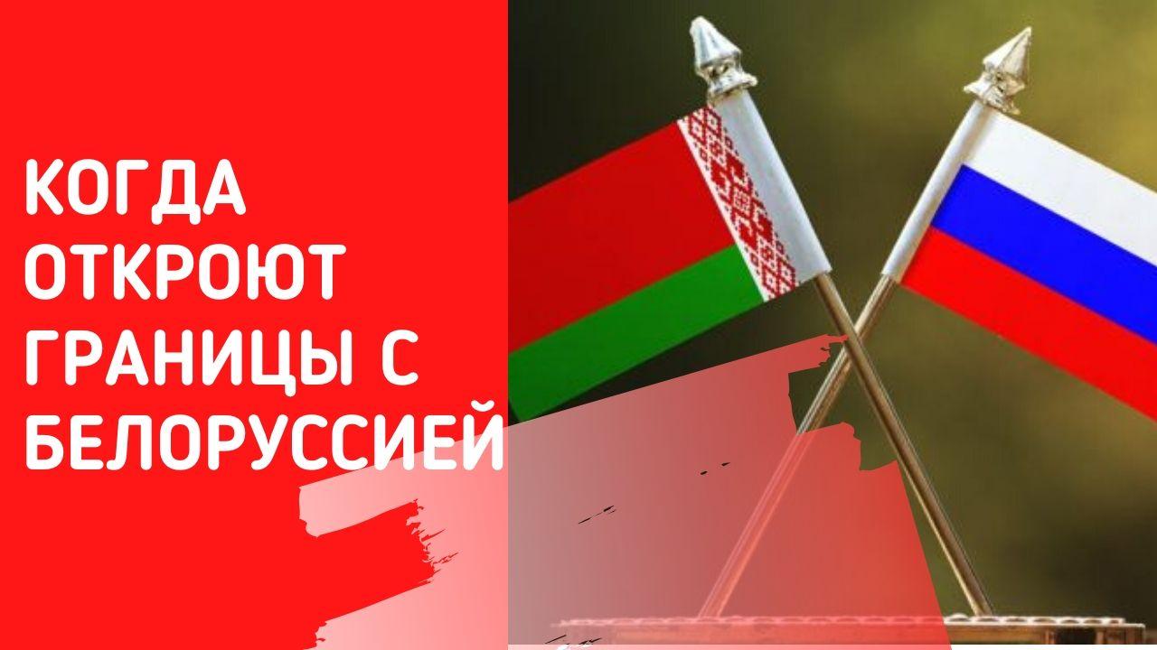 Когда откроют границы с Белоруссией в 2020 году: последние новости о карантине