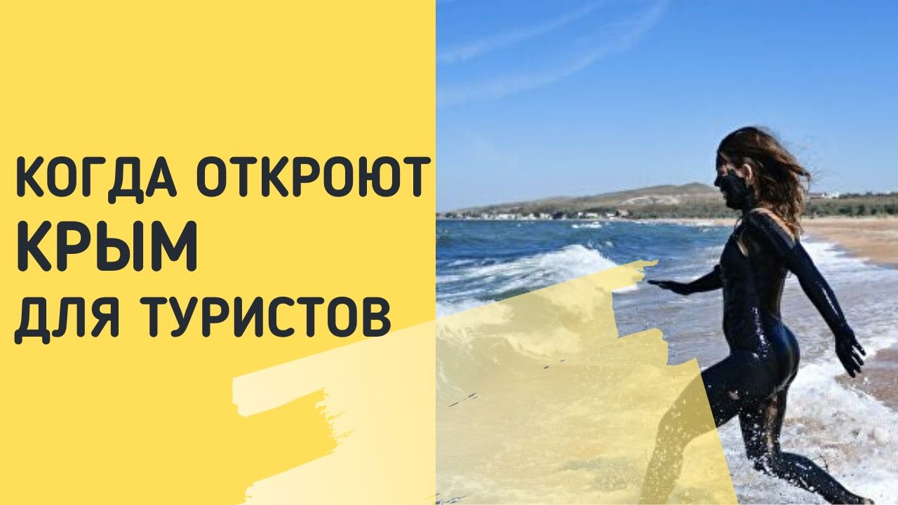 Когда откроют Крым для туристов в 2020 году после карантина - последние новости