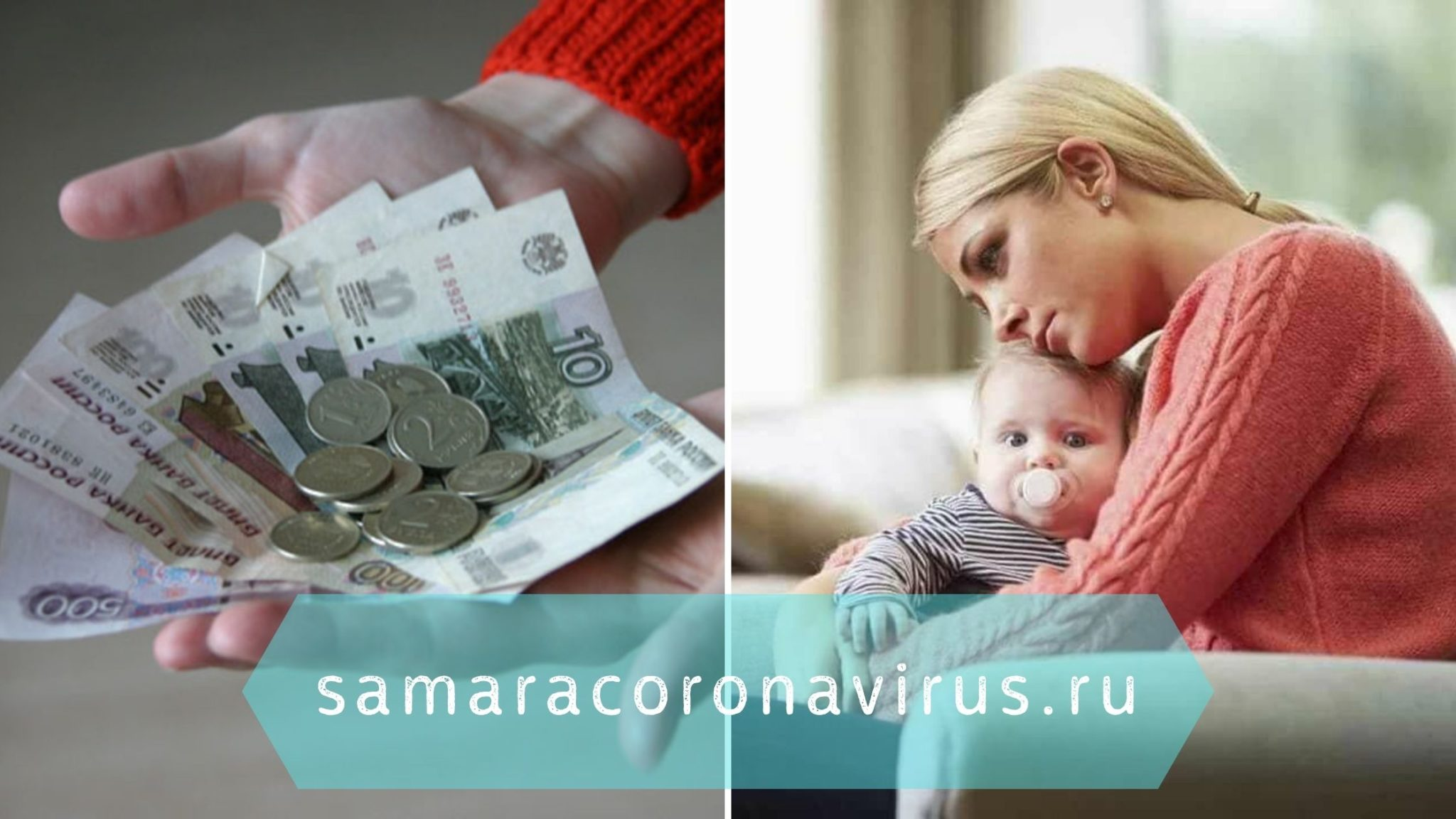 Выплаты матерям одиночкам в 2020 году