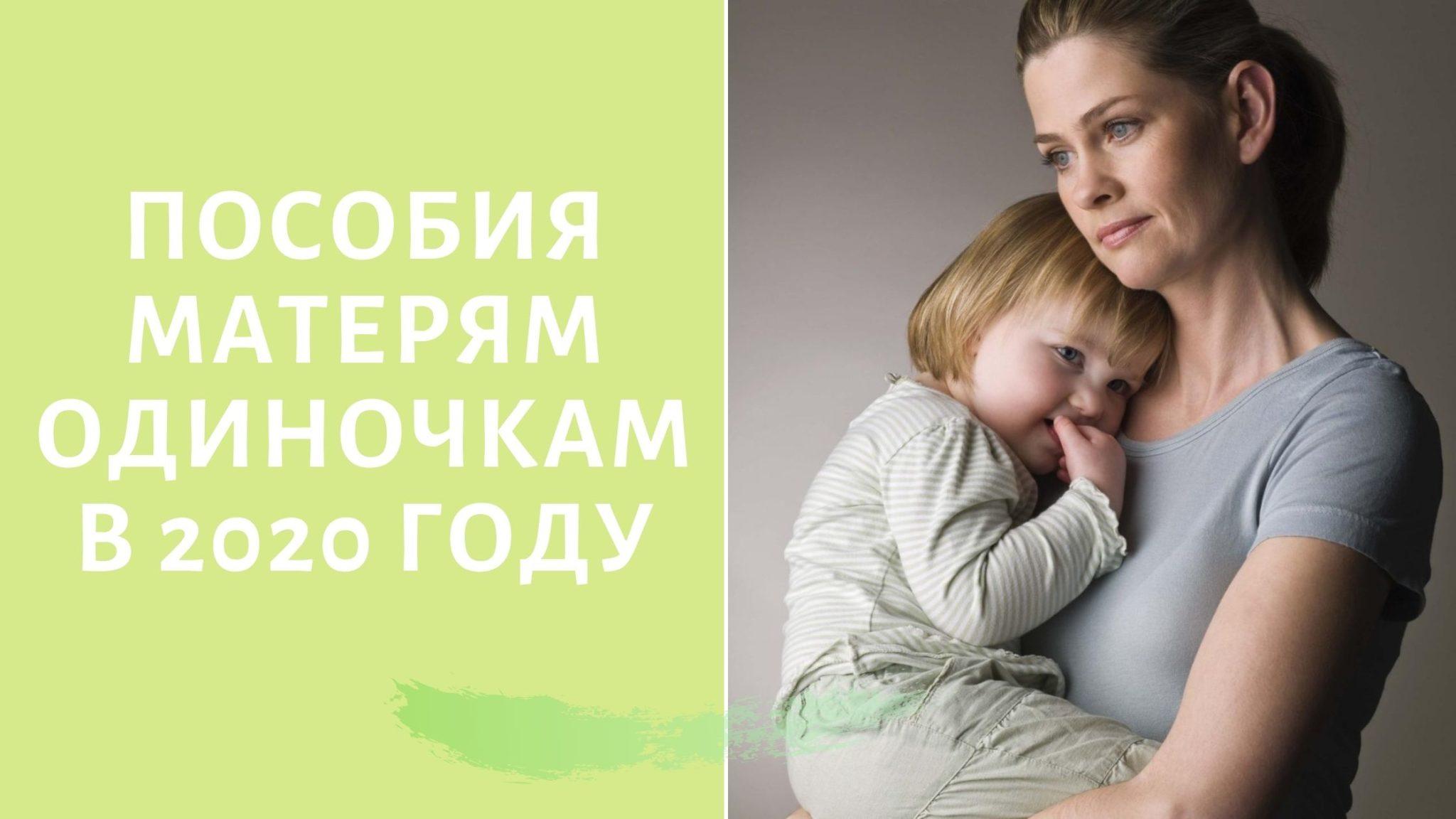 Пособия матерям одиночкам в 2020 году