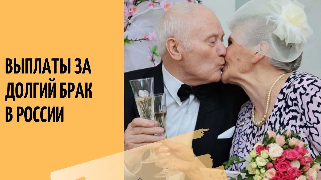 Выплаты за долгий брак: россиянам будут платить за долгие браки