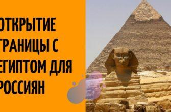 Египет в 2020