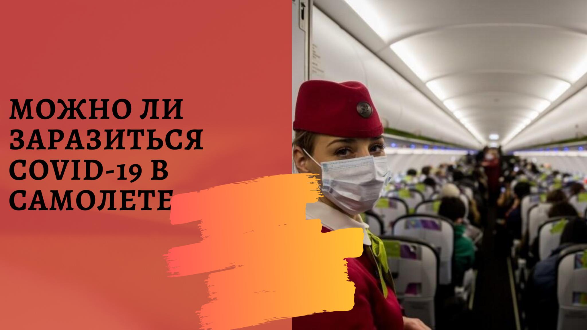 Можно ли заразиться коронавирусом в самолете