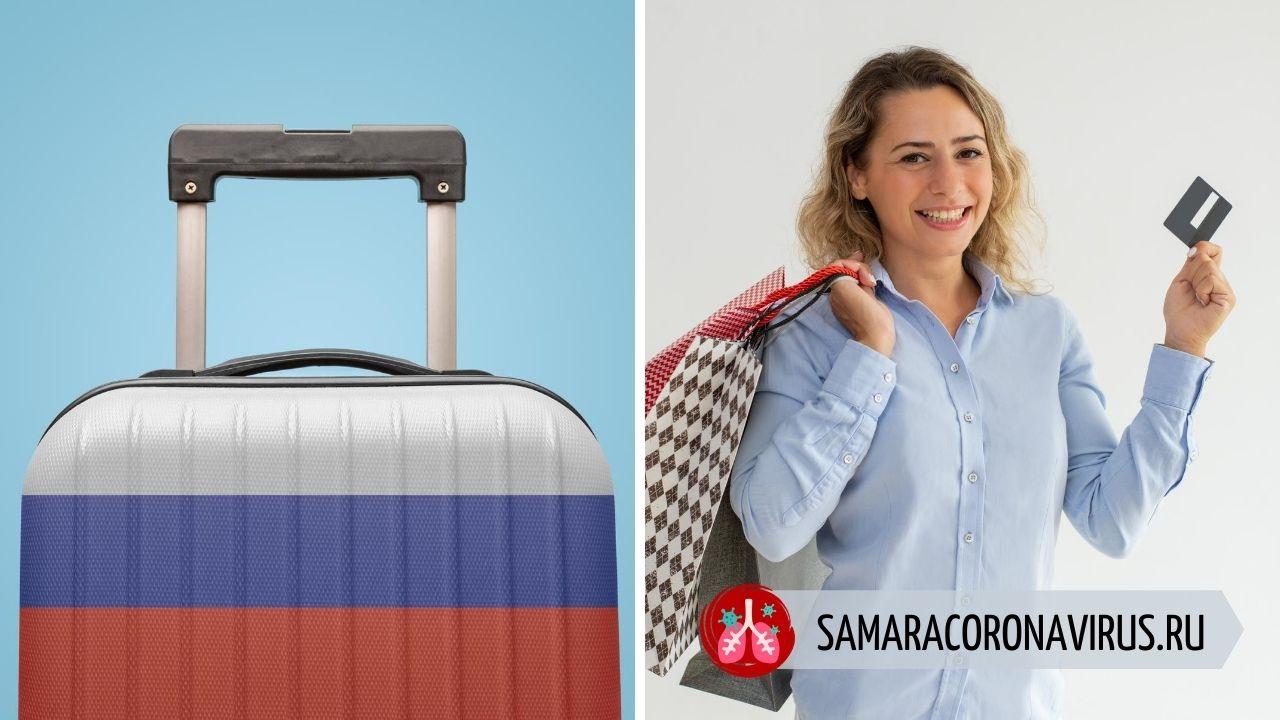 Как вернуть кэшбэк за отдых в России в 2020