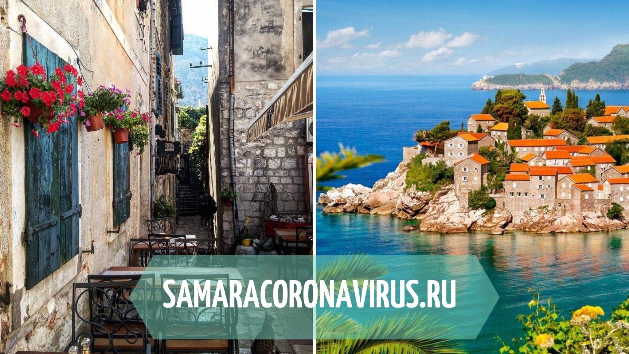 открытие границ Черногории для россиян