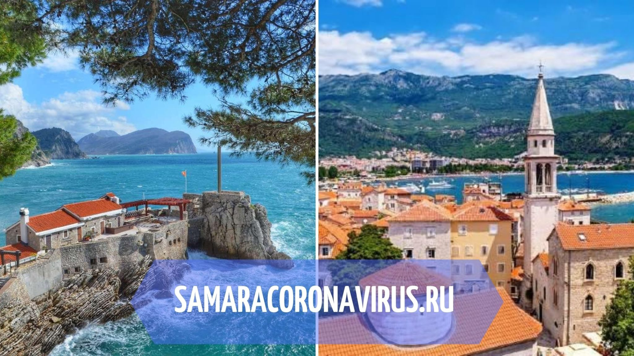 Ситуация с короновирусом в Черногории