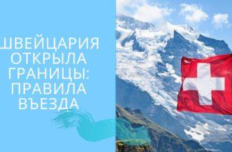 Правила въезда россиян в Швейцарию
