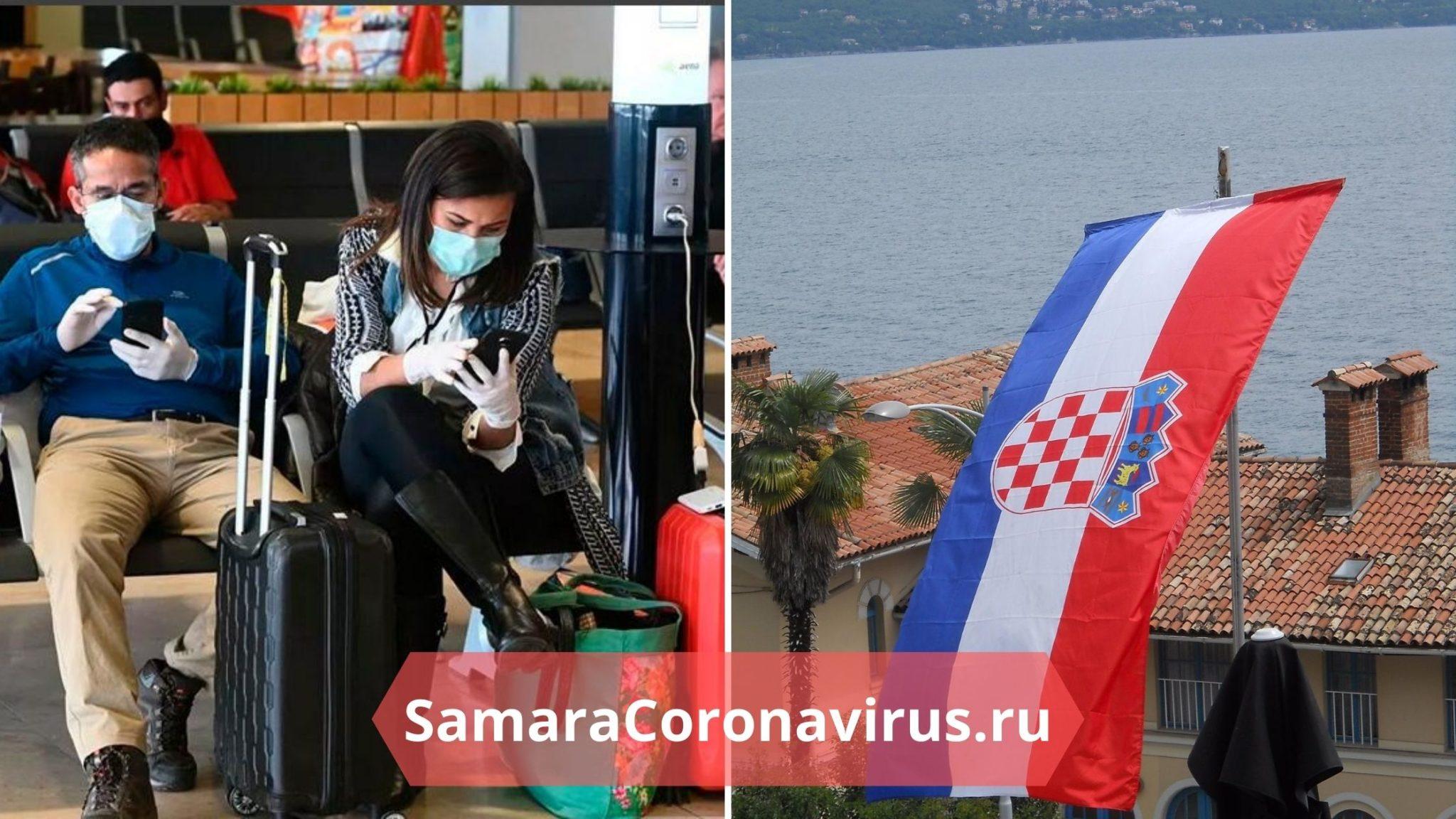 Хорватия открывает границы с Россией