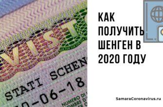 Получение шенгенской визы в 2020 году