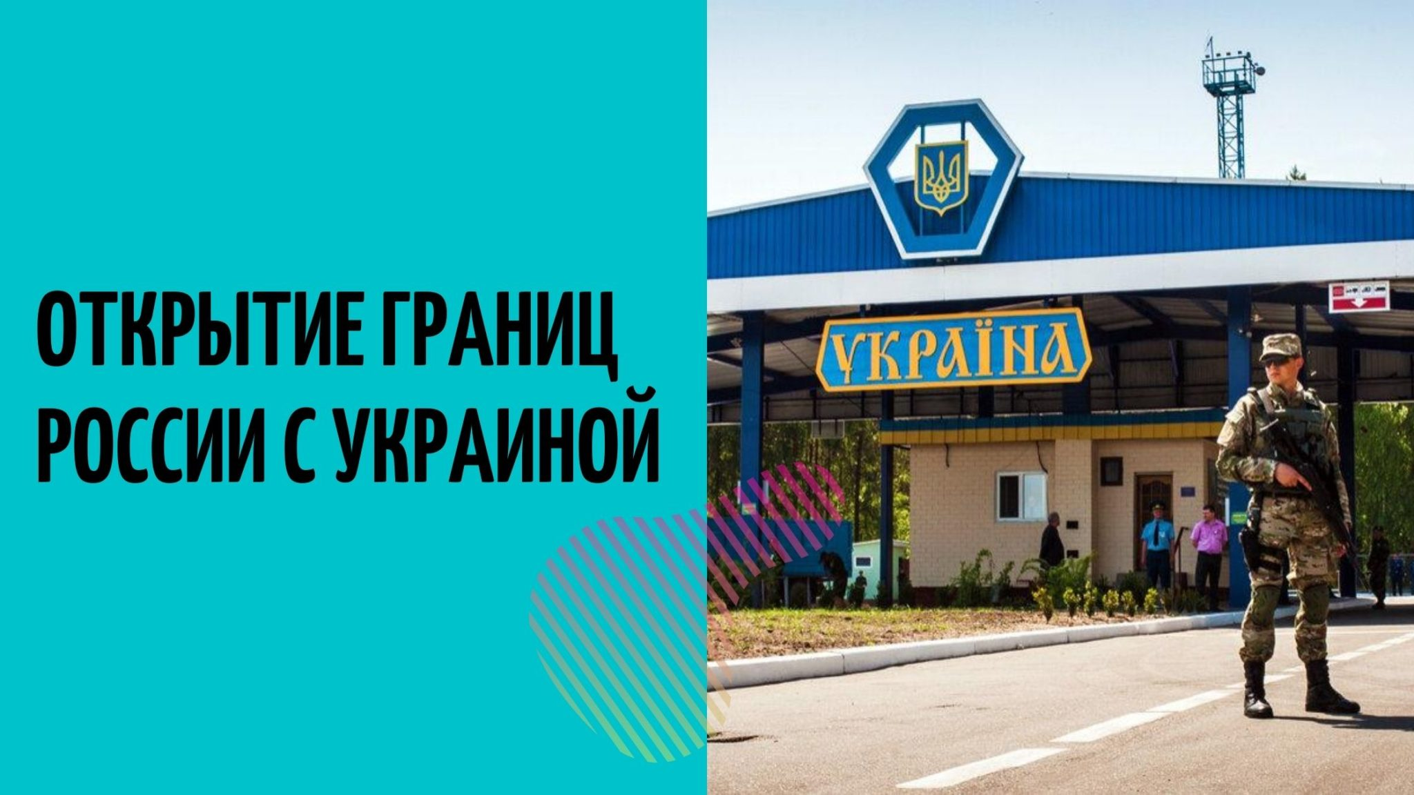 Граница РФ Украина