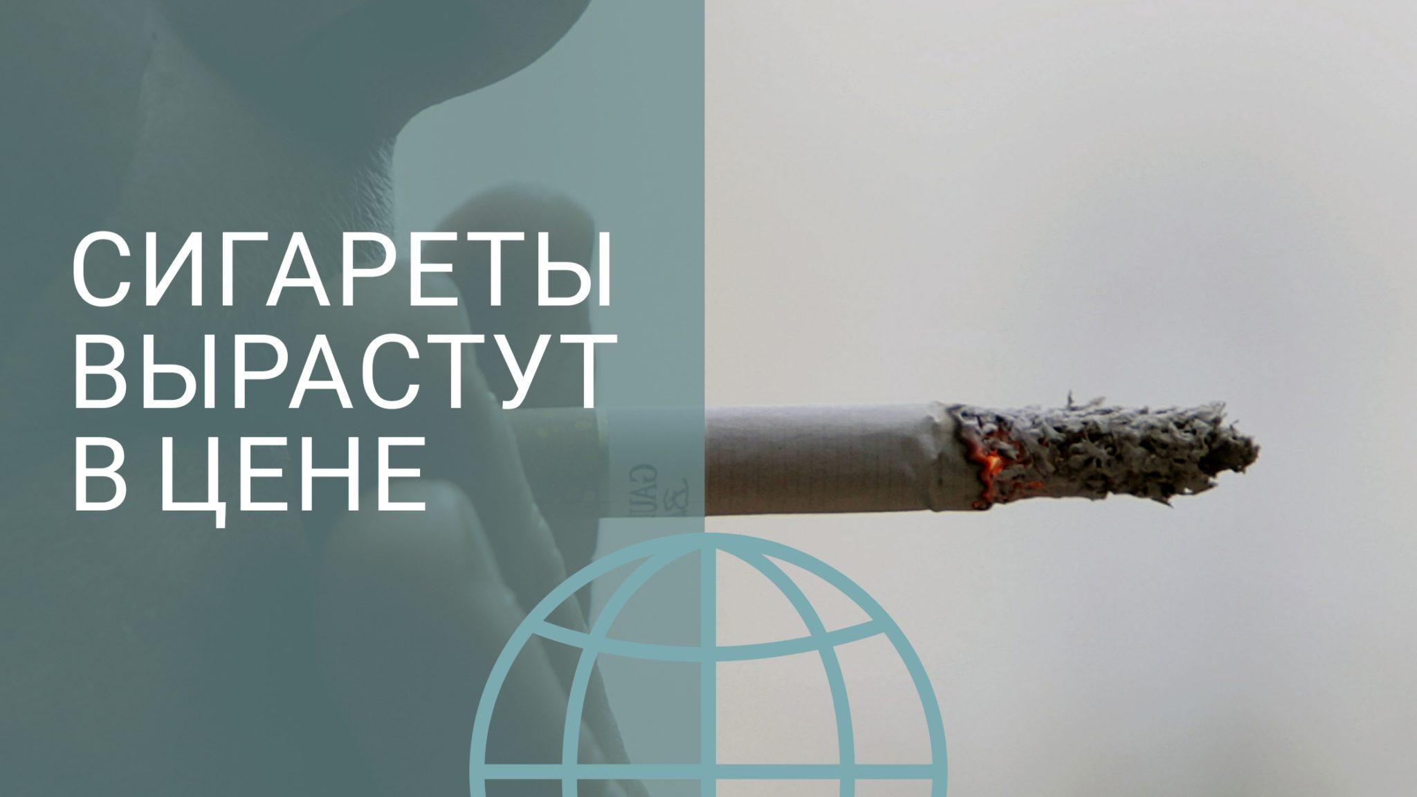 Сигареты вырастут в цене