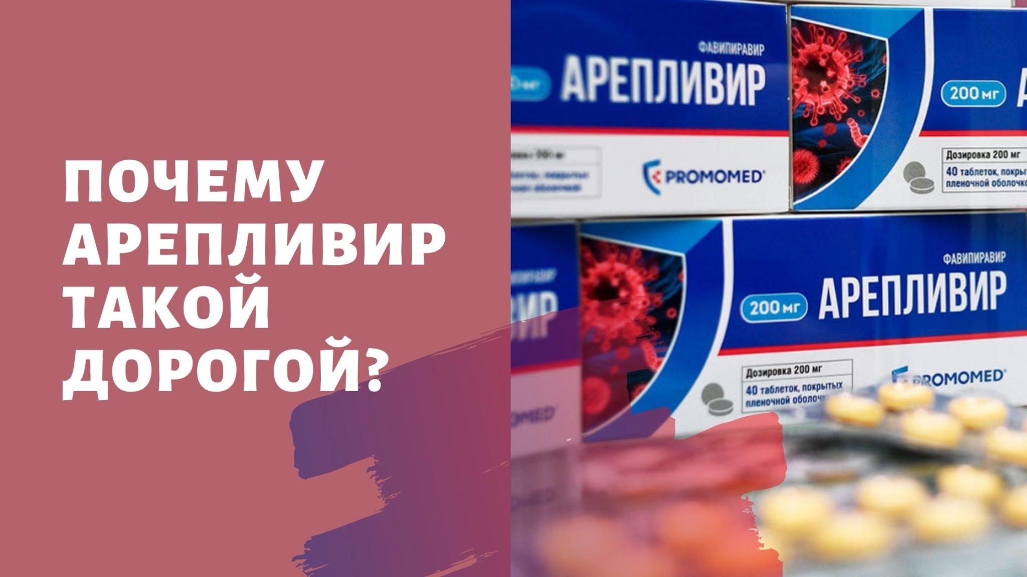 Сколько стоит Арепливир от коронавируса в России