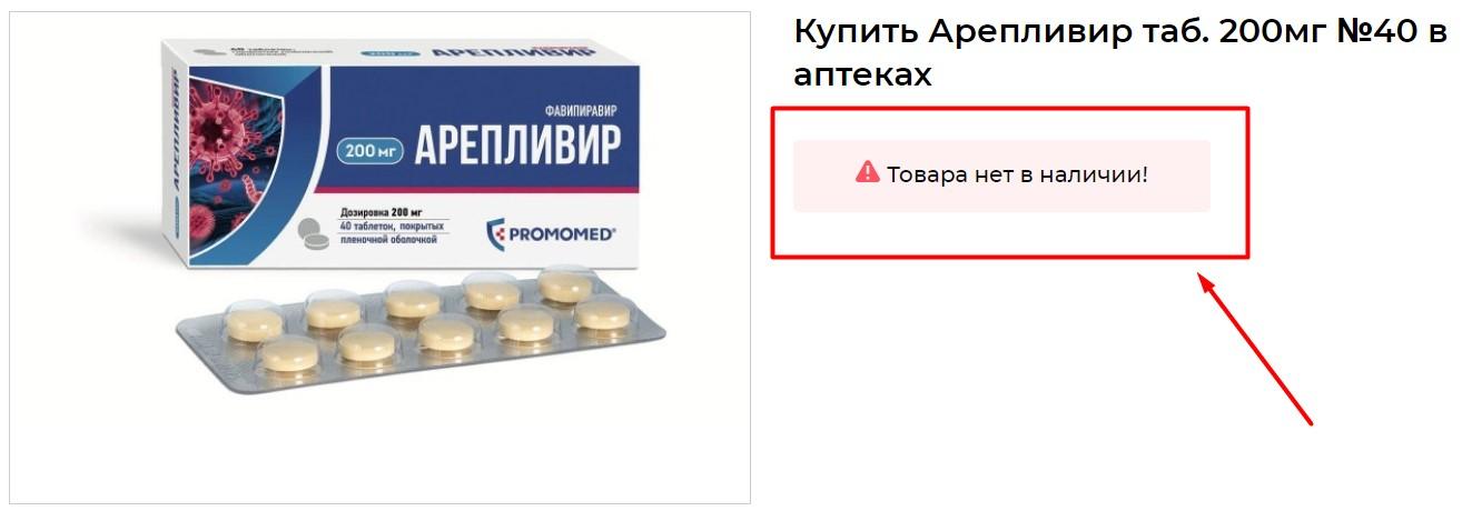 Где купить Арепливир - препарат от Ковида