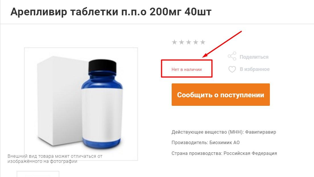 Купить лекарство Арепливир в Москве пока нельзя