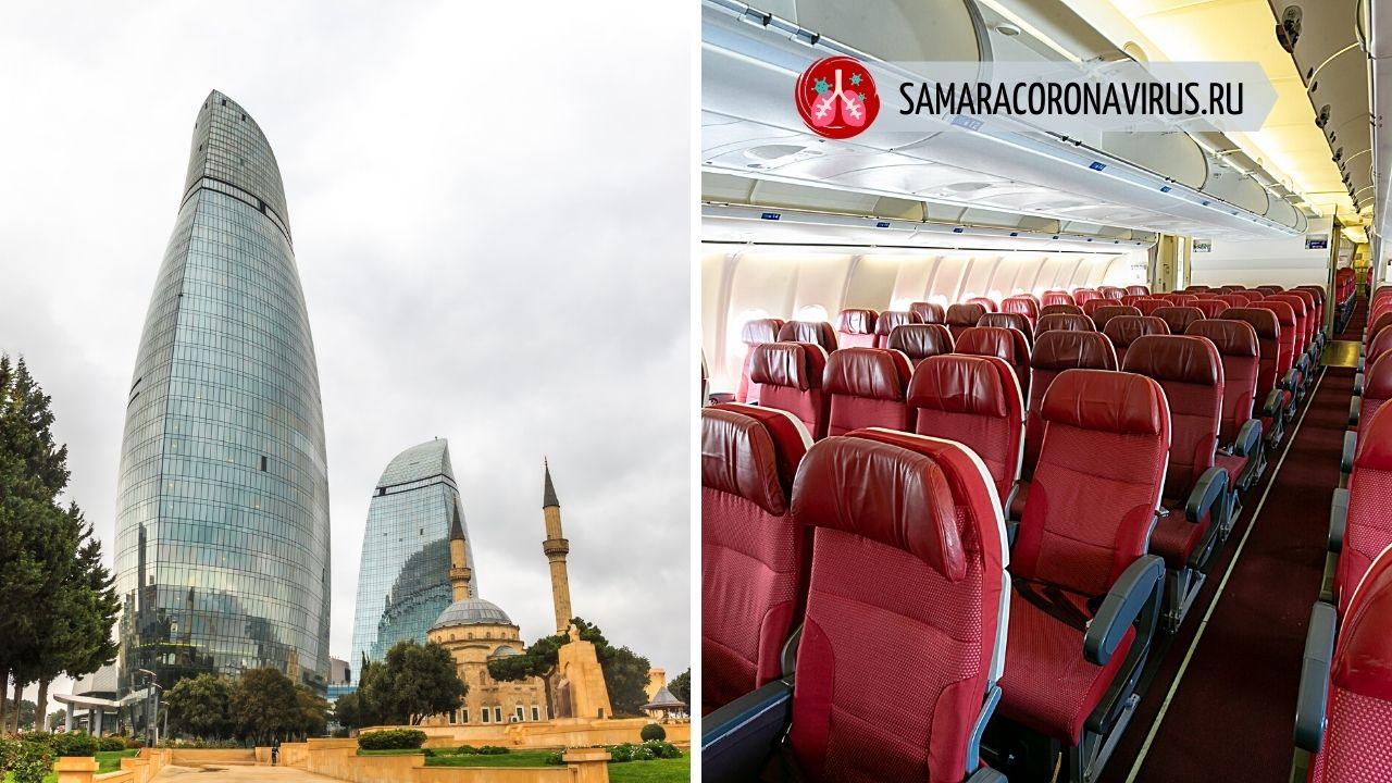 Когда можно поехать в Азербайджан из России в 2020 году