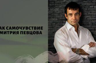 самочувствие дмитрия певцова