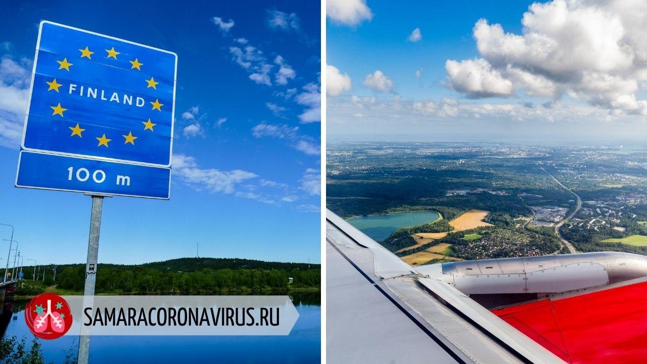 Когда откроют границы Финляндии в 2020 году