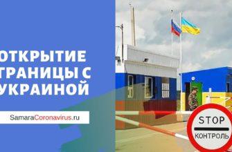 Когда открываются границы России и Украины