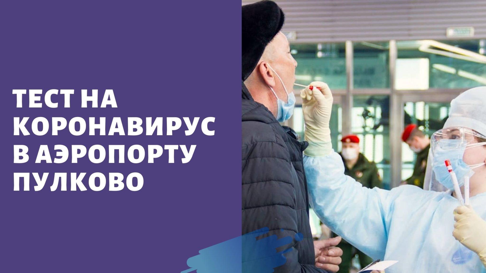 тест на коронавирус в Пулково