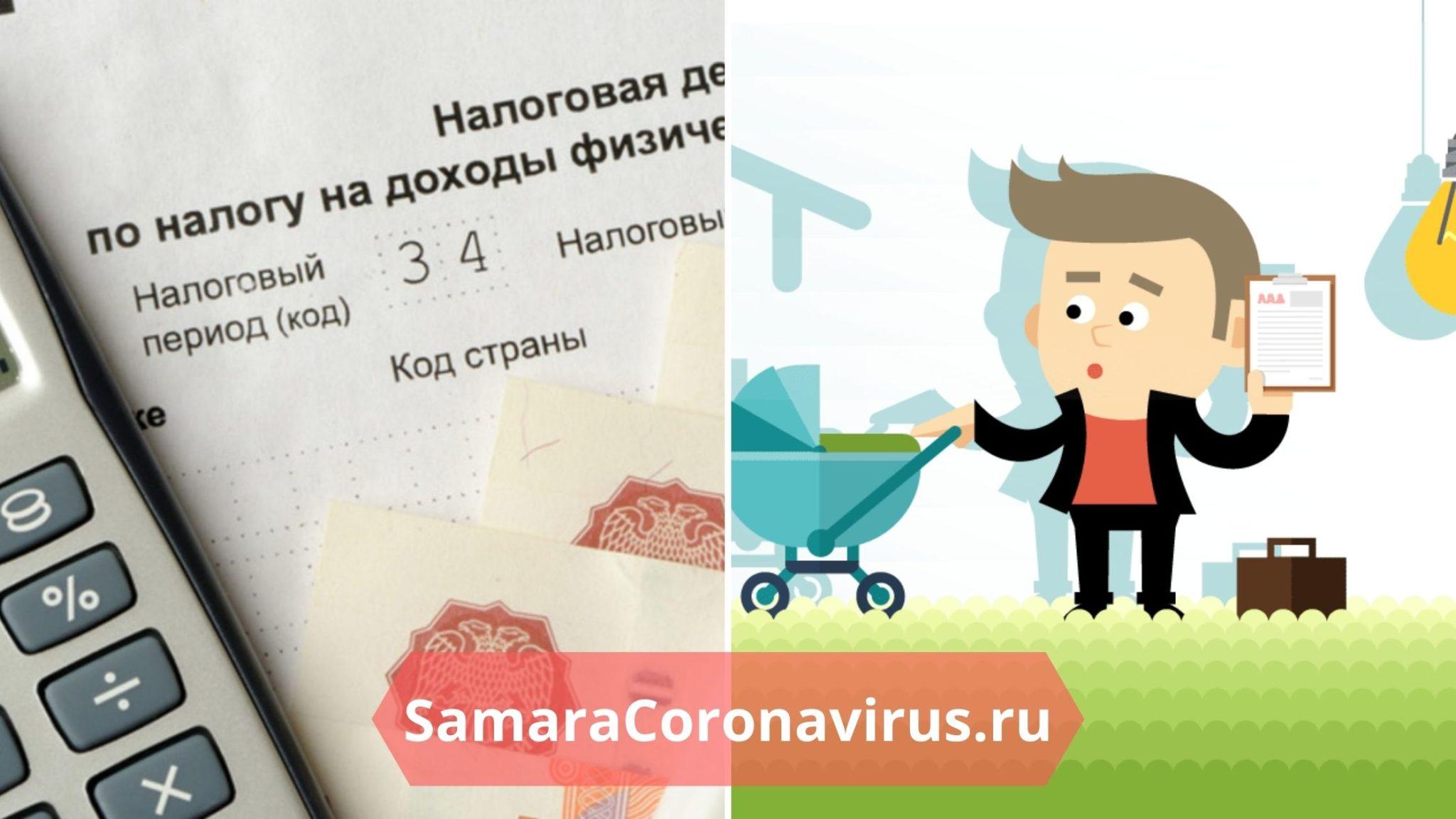 Стандартный налоговый вычет на детей