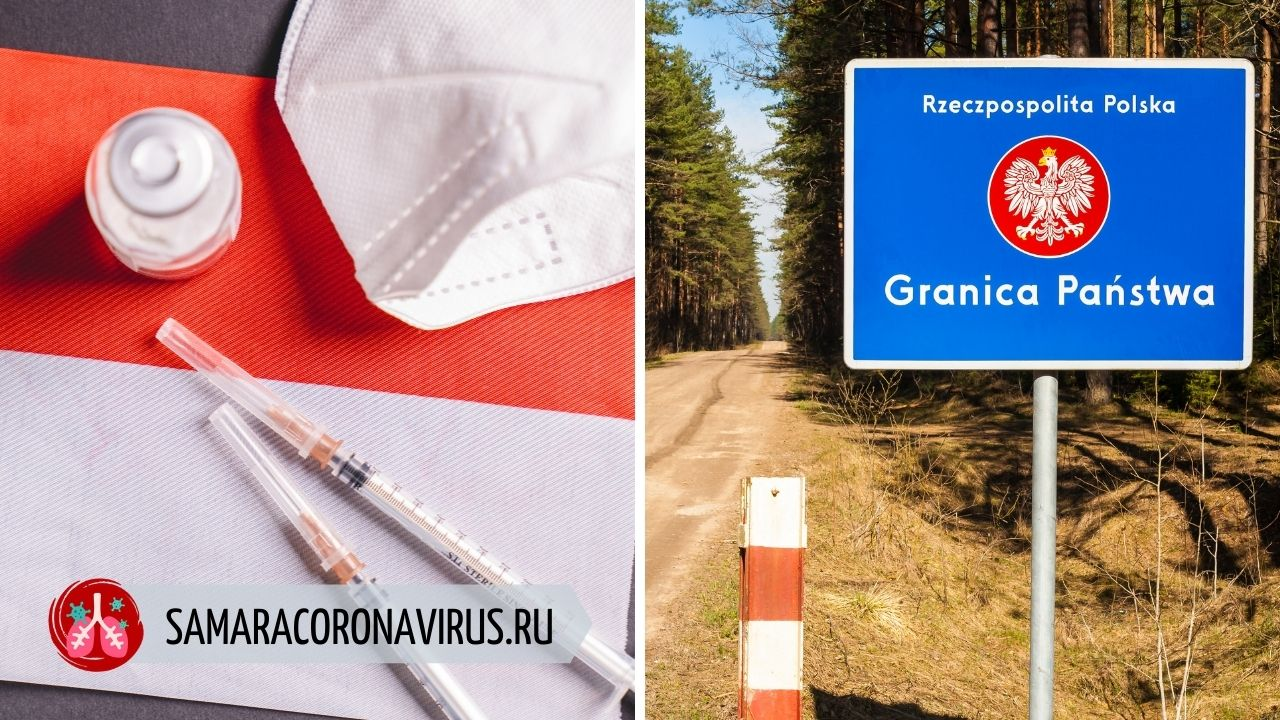 Когда Польша откроет границы для россиян в 2020 году