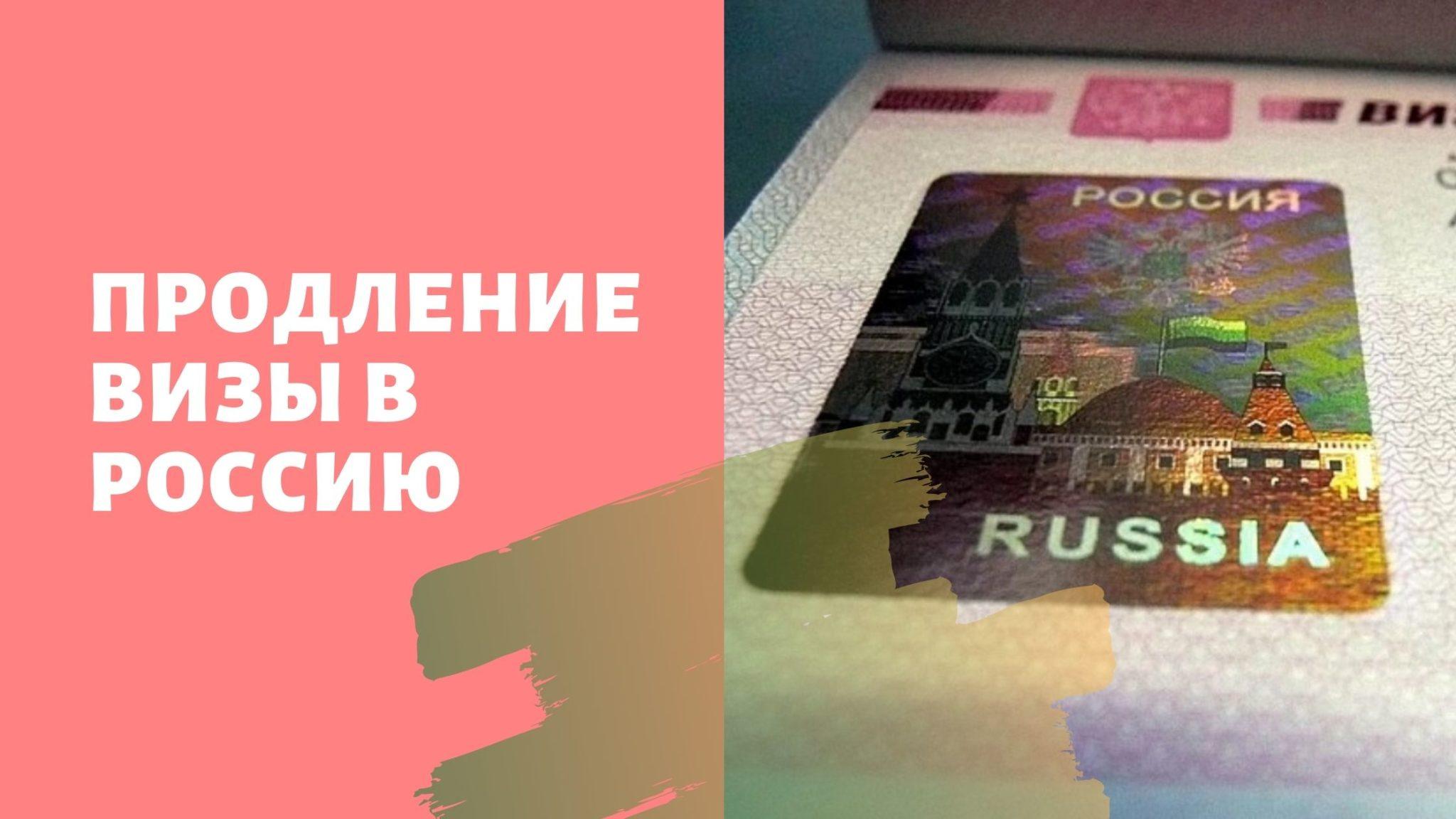 Продление визы иностранному гражданину в России