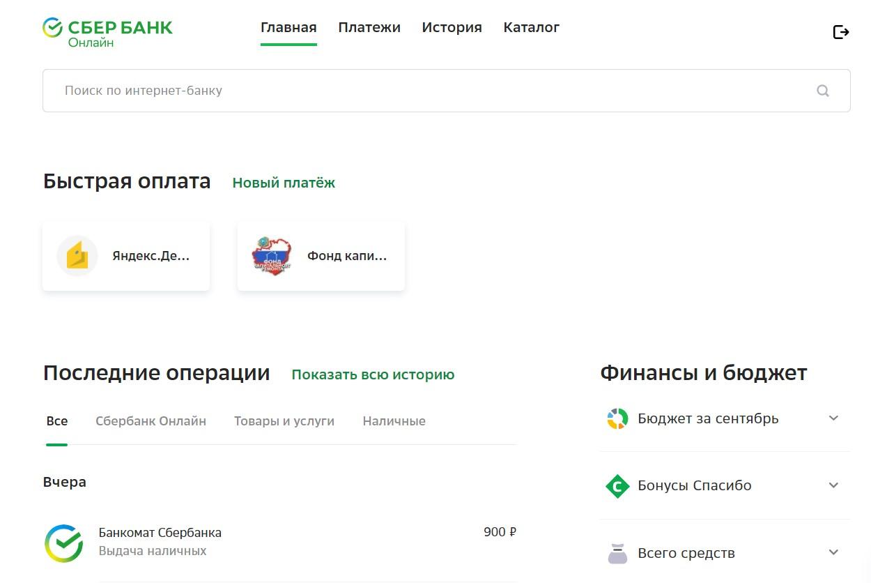 Обновленный кабинет Сбербанк Онлайн