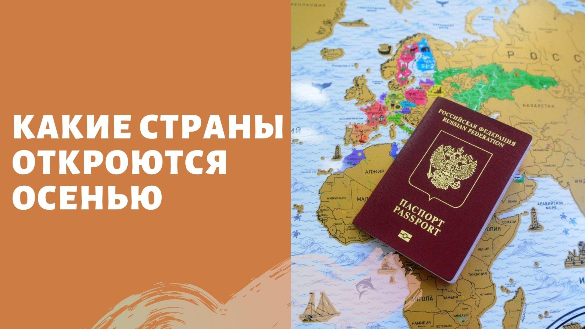В какие страны открыты границы осенью 2020