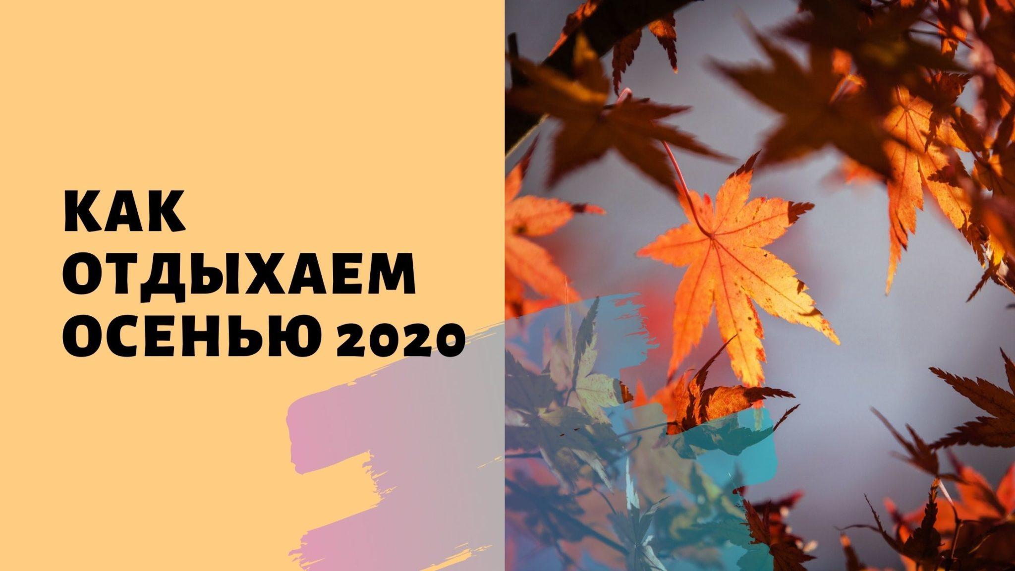 Как отдыхаем в ноябре и октябре 2020