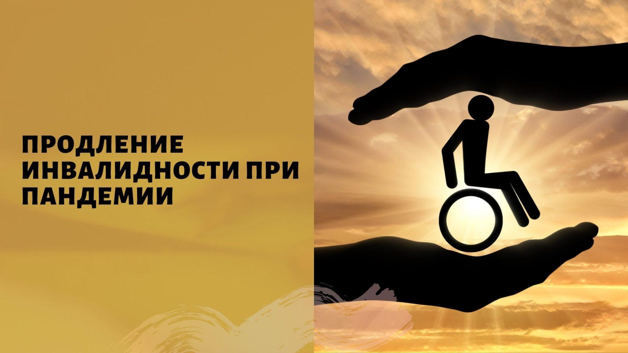 продление инвалидности при ковид
