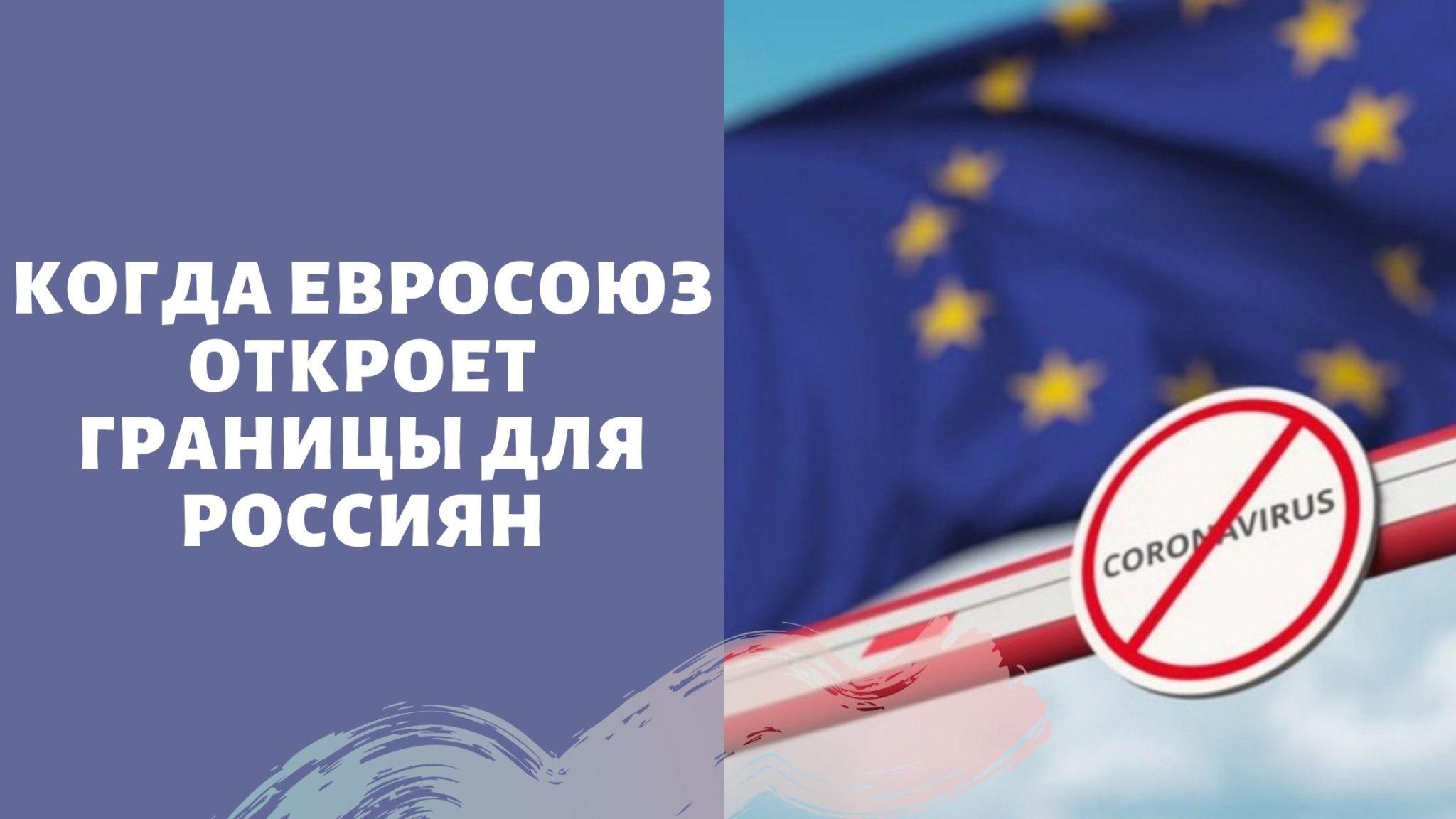 Авиасообщение с Европой на октябрь 2020