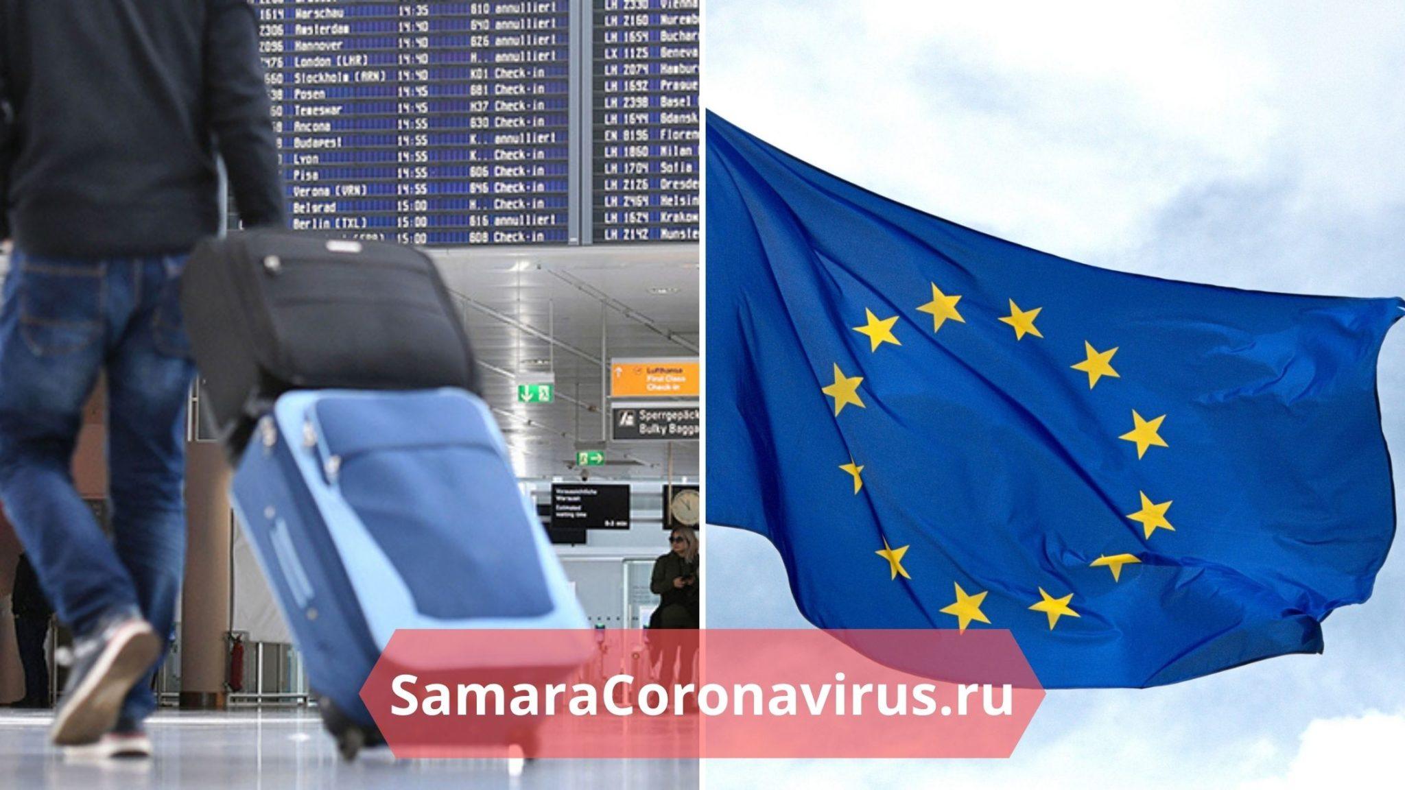 Когда Евросоюз откроет границы для россиян