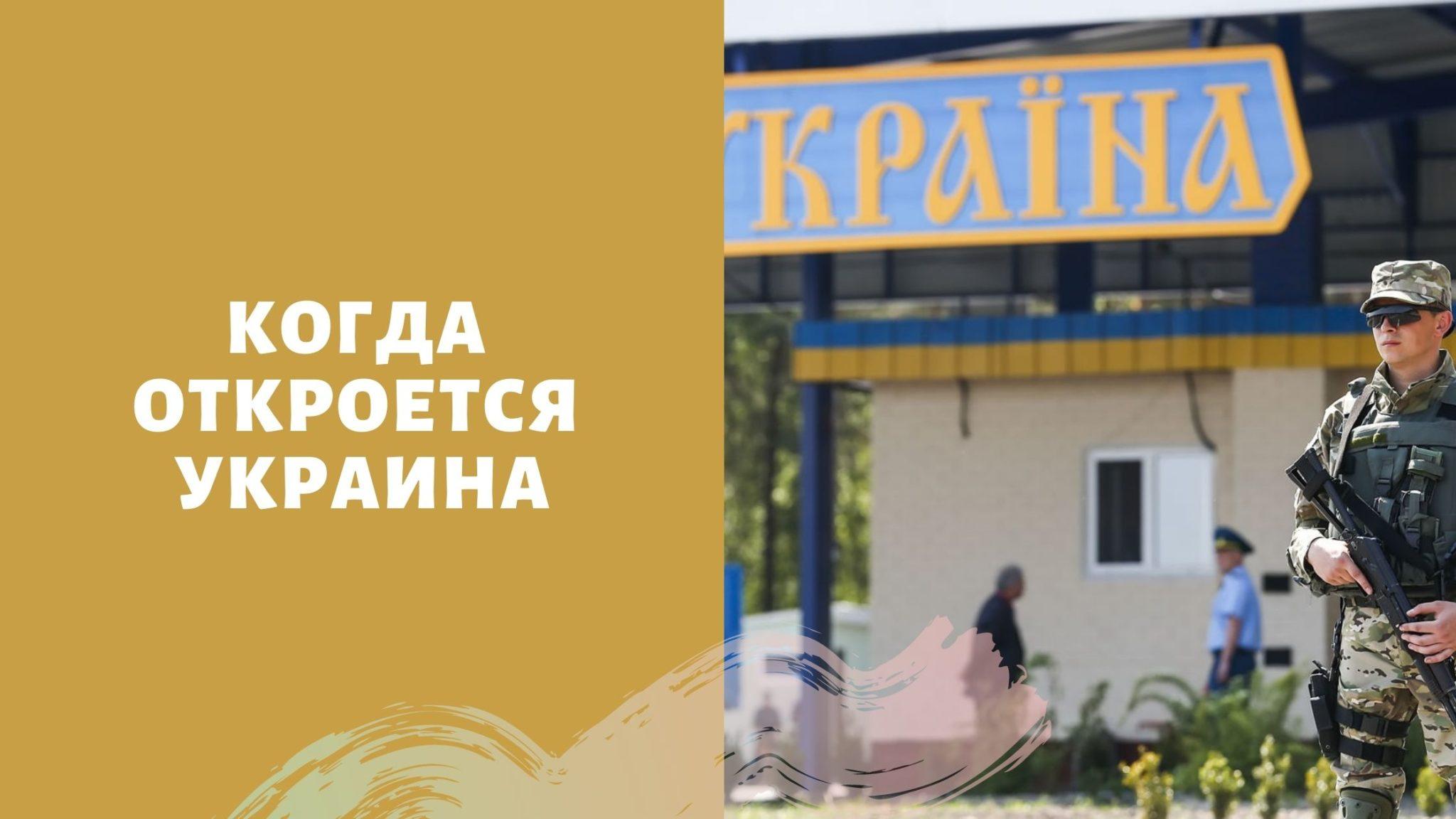 Когда откроется Украина