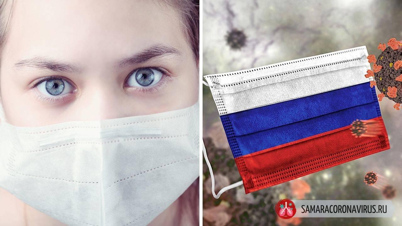 Когда отменят ношение маски в России в 2020 году