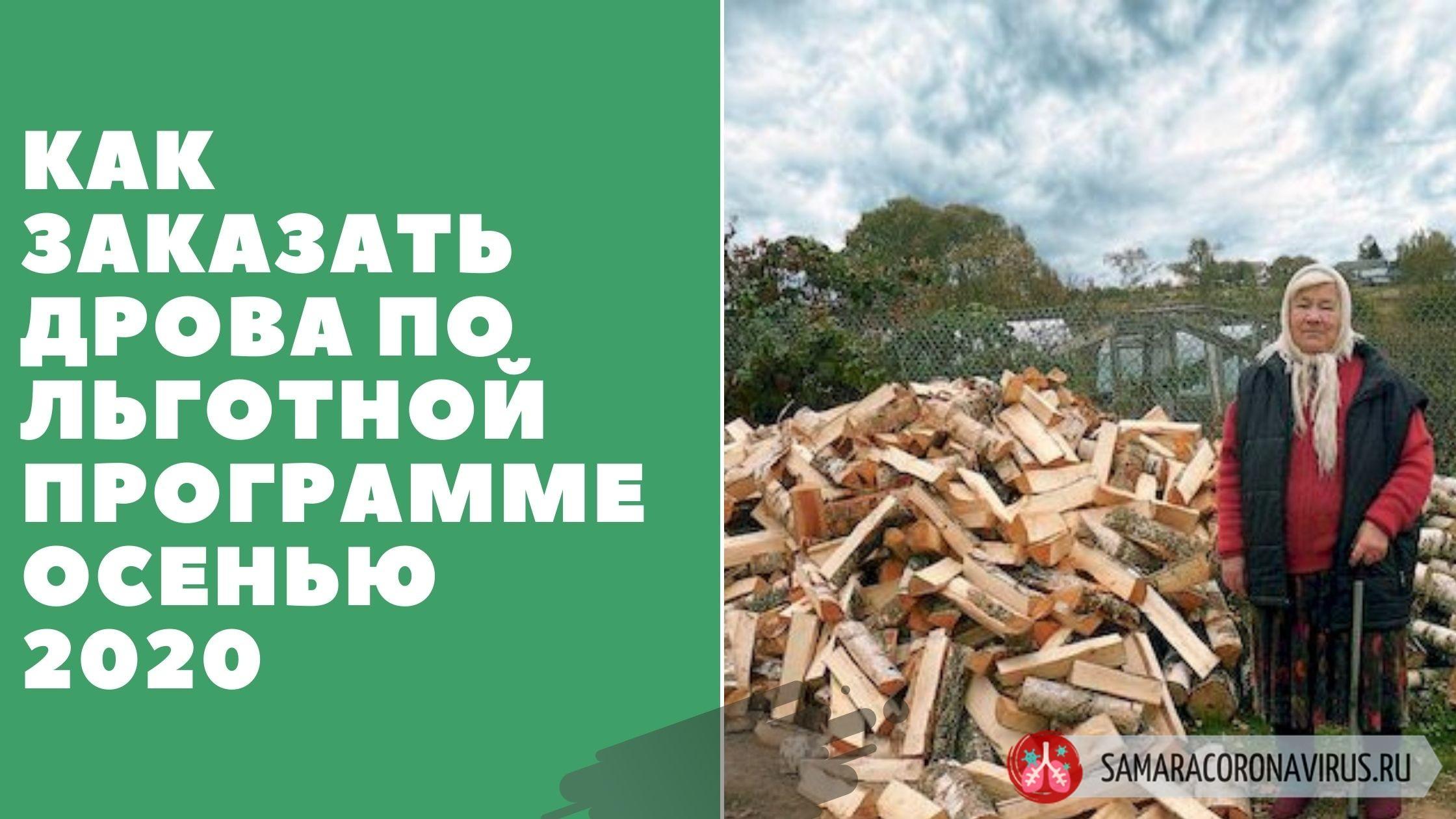 дрова пенсионерам осенью 2020