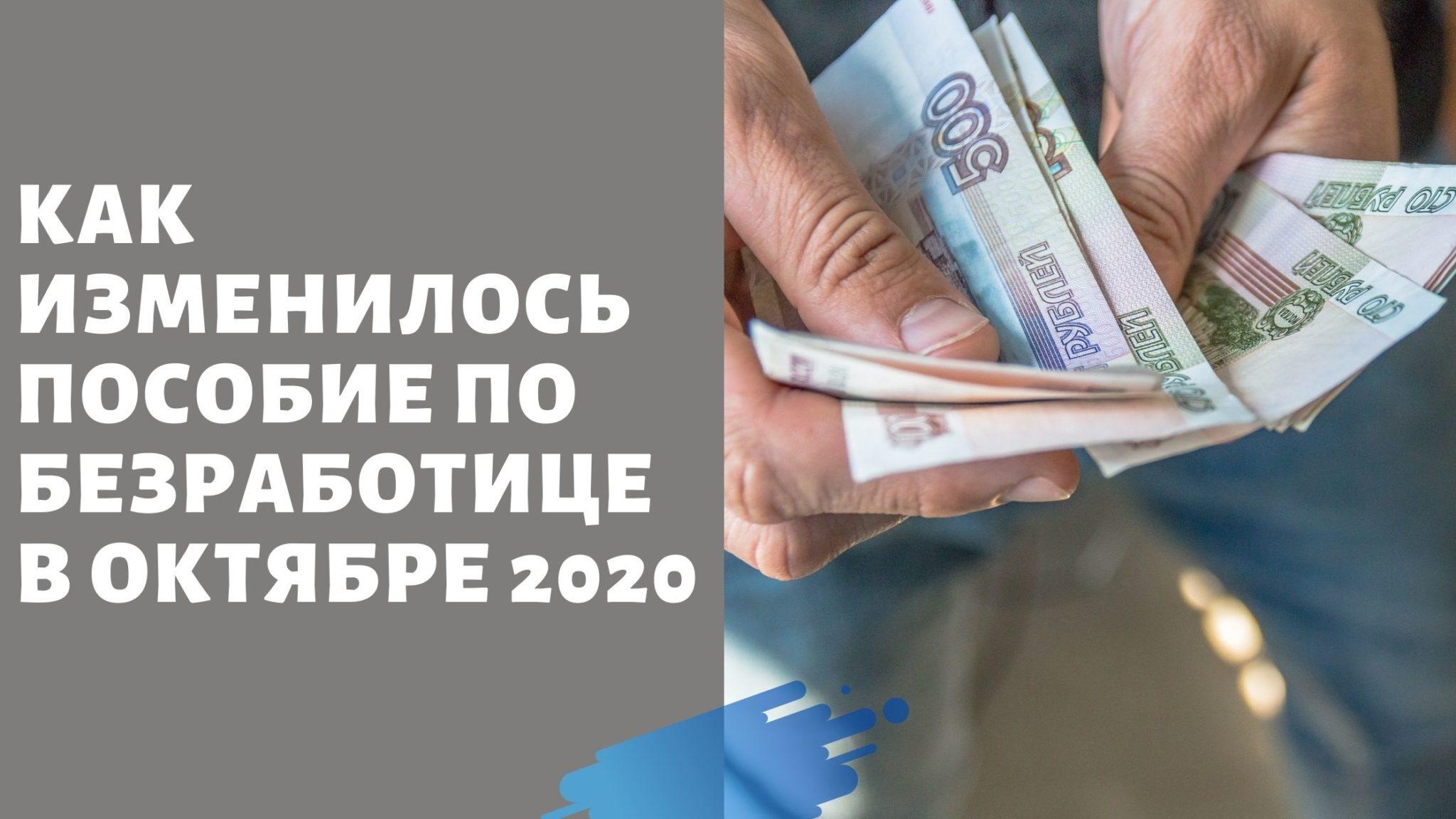 пособие по безработице в октябре 2020
