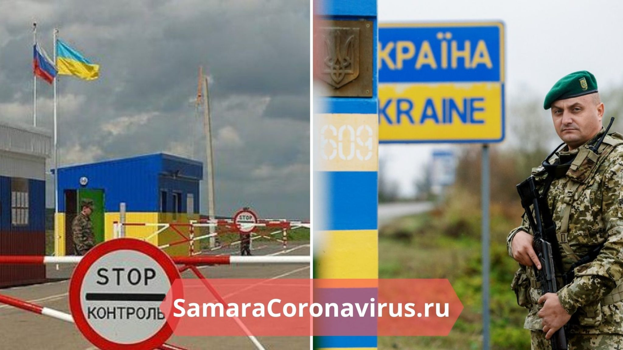 Граница с Украиной открыта или закрыта для россиян