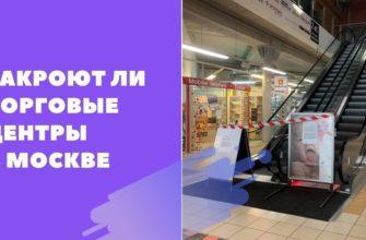 Закроют ли ТЦ в Москве из-за коронавируса