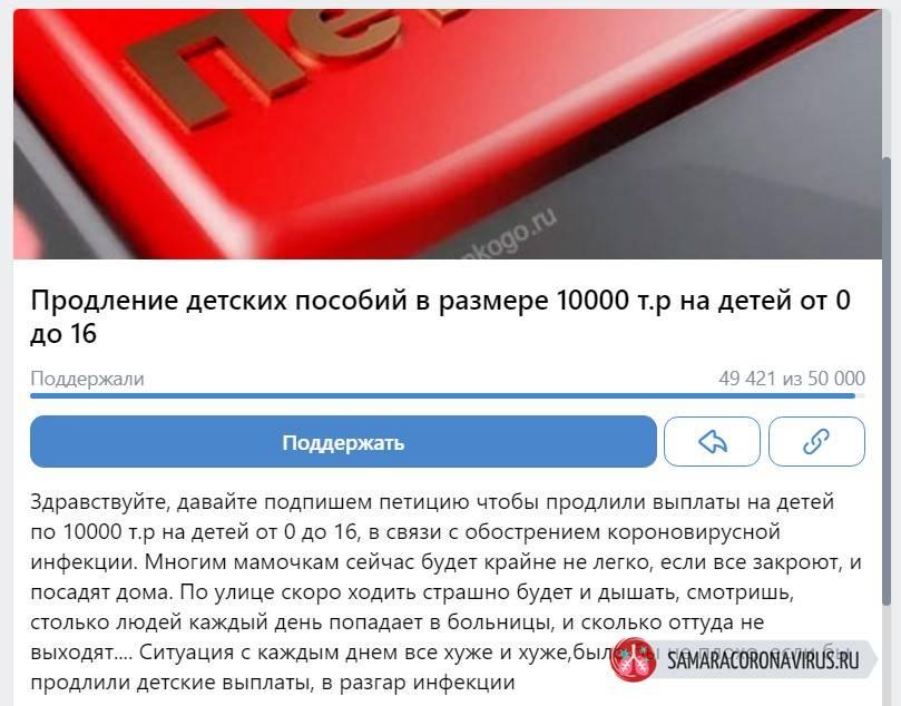 Петиция по выплате 10000 рублей на детей до 16 лет в третий раз