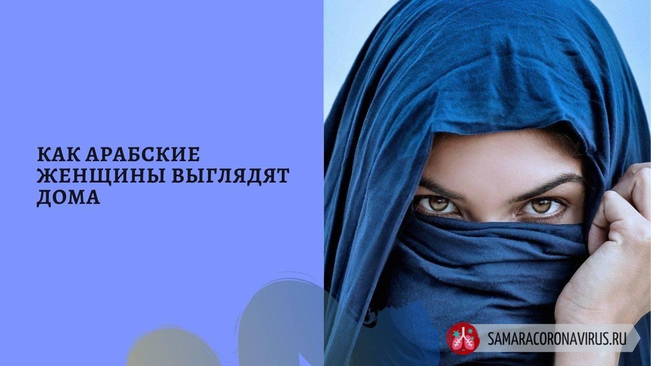 Мусульманки без хиджаба