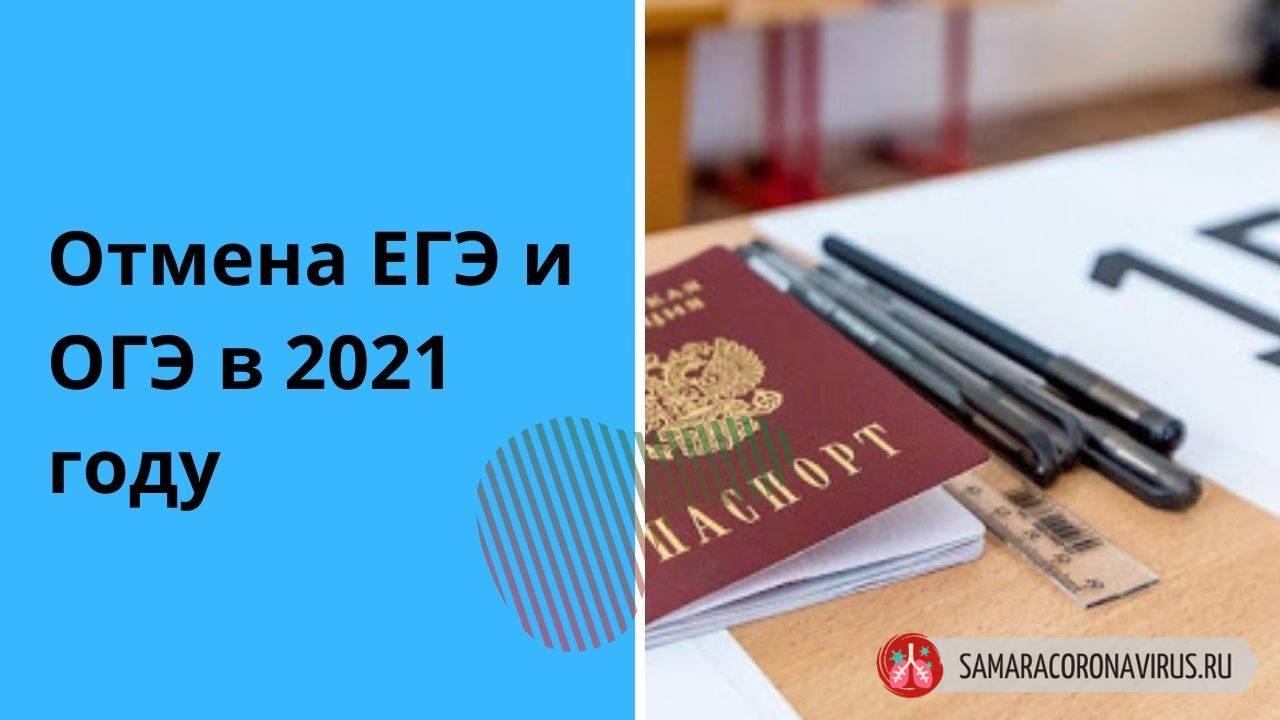 Отменят ли ЕГЭ и ОГЭ в 2021 году