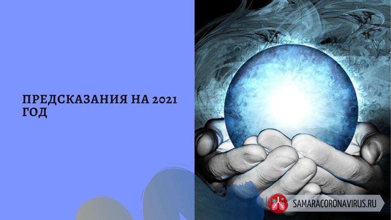 Какие предсказания на 2021 год