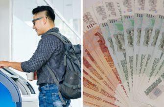 Новые выплаты студентам 10000 рублей в 2020 году