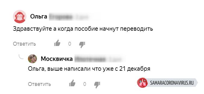 5000 рублей в декабре Когда ждать выплату